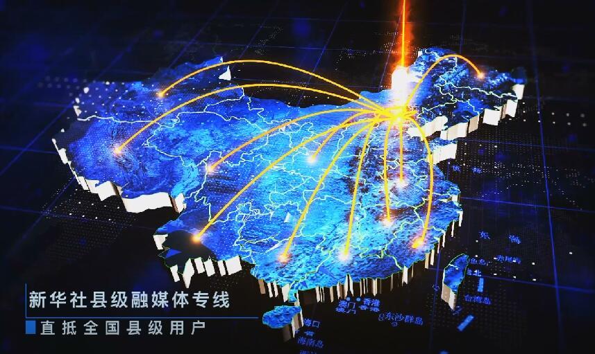 新華社縣級融媒體專線